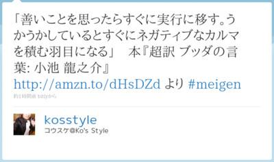 http://twitter.com/kosstyle/status/47945336664244224