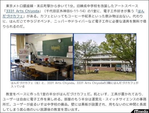 http://www.itmedia.co.jp/news/articles/1006/11/news042.html