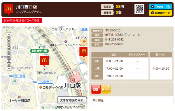 http://www.mcdonalds.co.jp/shop/map/map.php?strcode=11069