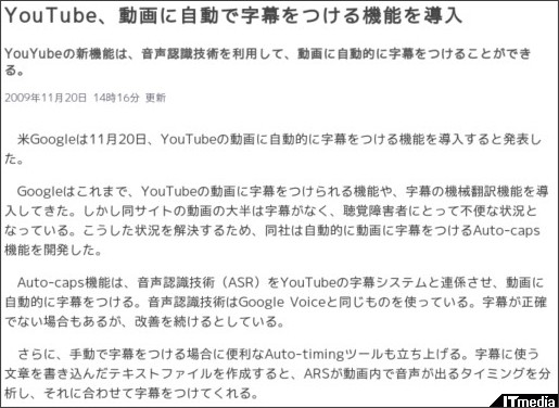 http://www.itmedia.co.jp/news/articles/0911/20/news063.html