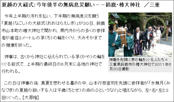 http://mainichi.jp/area/mie/news/20110701ddlk24040166000c.html