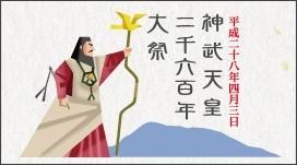 http://www.kashiharajingu.or.jp/2600/