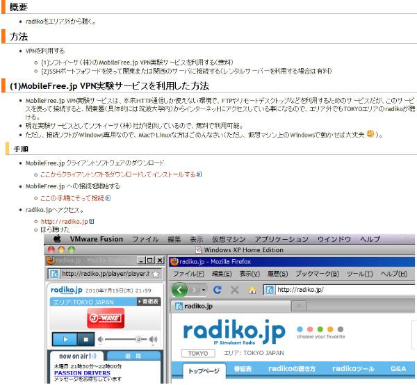 http://myct.jp/wiki/index.php?radiko%E3%82%92%E3%82%A8%E3%83%AA%E3%82%A2%E5%A4%96%E3%81%8B%E3%82%89%E8%81%B4%E3%81%8F%E6%96%B9%E6%B3%95