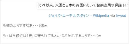 http://tokumei10.blogspot.jp/2012/05/jake-adelstein.html