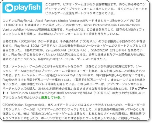 http://jp.techcrunch.com/archives/0081028playfish-gets-17-million-more-for-social-games/