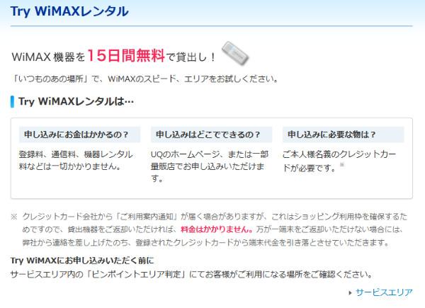 http://www.uqwimax.jp/service/trywimax/