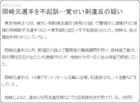 http://www.sanspo.com/geino/news/20130313/tro13031319440006-n1.html