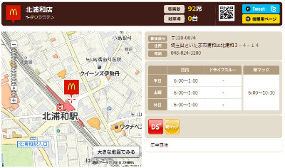http://www.mcdonalds.co.jp/shop/map/map.php?strcode=11006