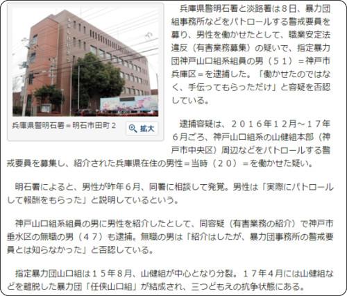 https://www.kobe-np.co.jp/news/jiken/201803/0011050510.shtml