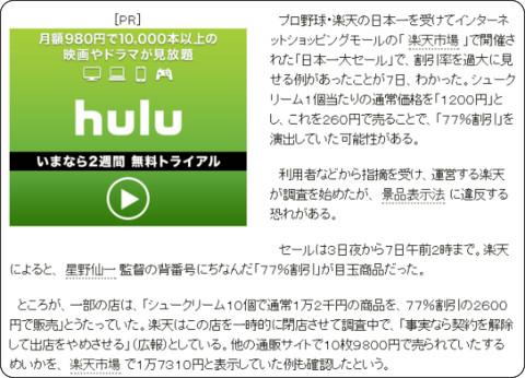 http://www.asahi.com/articles/TKY201311070016.html