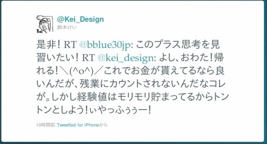 http://twitter.com/#!/Kei_Design/status/119578161301303296