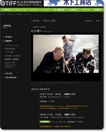 http://www.tiff-jp.net/ja/lineup/works.php?id=169