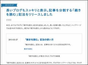 http://staff.hatenablog.com/entry/2013/03/27/144443
