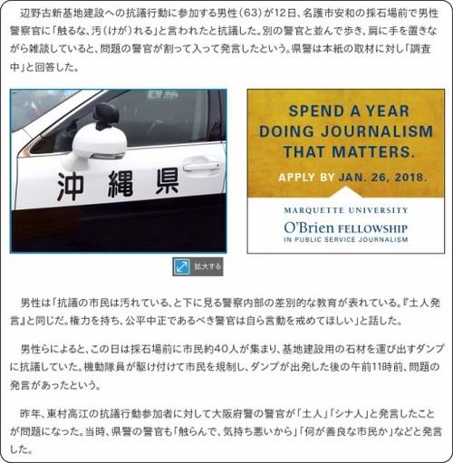 http://www.okinawatimes.co.jp/articles/-/183301
