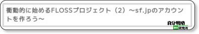 http://el.jibun.atmarkit.co.jp/haya/2009/01/floss2sfjp-c12c.html