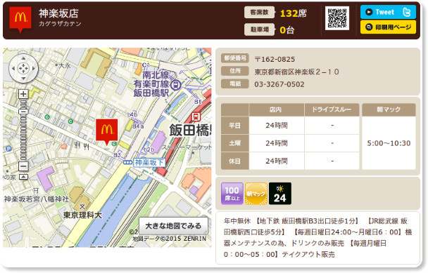 http://www.mcdonalds.co.jp/shop/map/map.php?strcode=13919