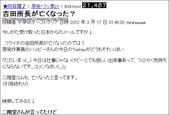 http://www.asyura2.com/12/genpatu21/msg/904.html