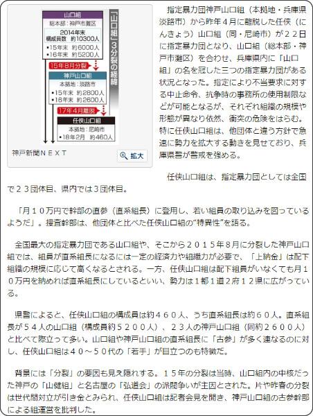 https://www.kobe-np.co.jp/news/sougou/201803/0011102690.shtml
