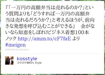http://twitter.com/kosstyle/status/17503136309