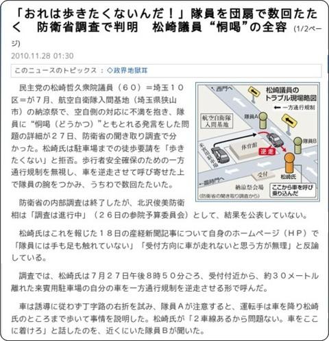 http://sankei.jp.msn.com/politics/situation/101128/stt1011280131000-n1.htm