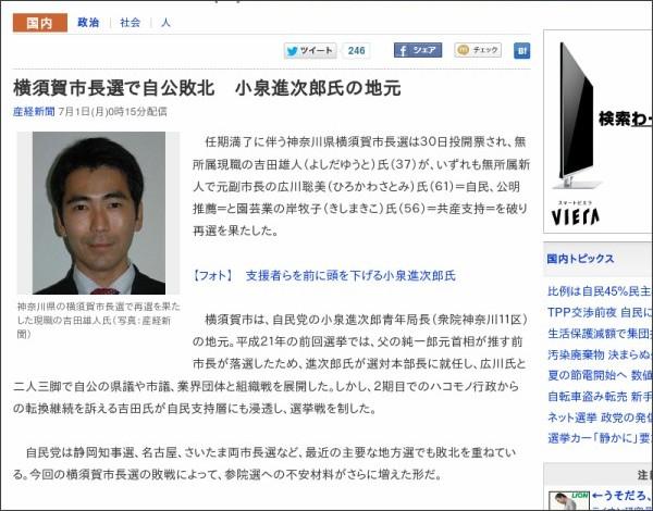 http://headlines.yahoo.co.jp/hl?a=20130701-00000500-san-pol