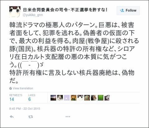 https://twitter.com/yukiko_gnn/status/657402391621341185