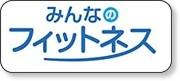 http://minnafit.jp/