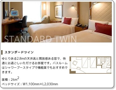 http://www.rps-tower.co.jp/guest/room/roo00400.html
