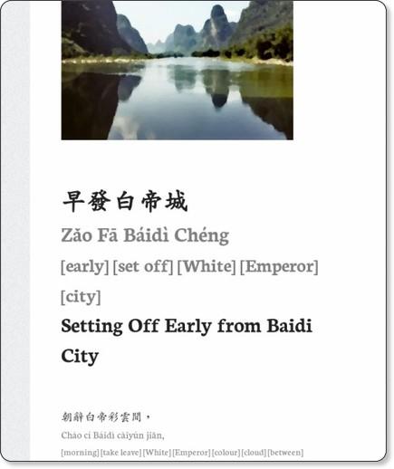 http://eastasiastudent.net/china/classical/li-bai-zao-fa-baidi-cheng