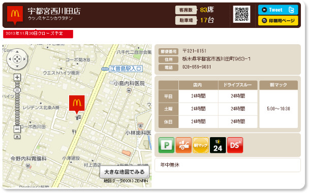 http://www.mcdonalds.co.jp/shop/map/map.php?strcode=09011
