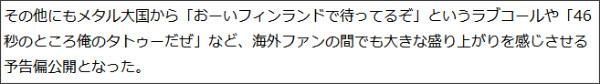 http://news.aol.jp/2015/01/06/babymetal/
