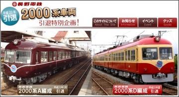 http://www.nagaden-net.co.jp/sayonara2000/