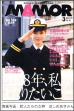 http://www.fusosha.co.jp/mamor/mamor0803.html