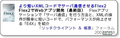 http://www.atmarkit.co.jp/fwcr/index/index_flex2.html
