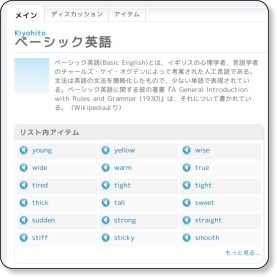 http://www.iknow.co.jp/list/1626