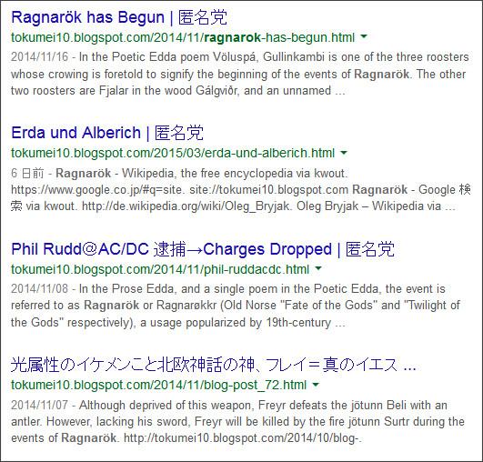 https://www.google.co.jp/#q=site:%2F%2Ftokumei10.blogspot.com+Ragnar%C3%B6k
