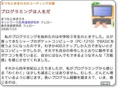 http://www.atmarkit.co.jp/fcoding/articles/tengoku/01/matz.html