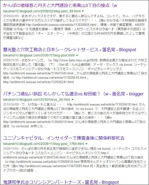 https://www.google.co.jp/search?ei=RphvWsfULMjWjwP_uZOYDQ&q=site%3A%2F%2Ftokumei10.blogspot.com+%E5%86%86%E5%A4%A9+%E3%83%AA%E3%82%AF%E3%83%AB%E3%83%BC%E3%83%88&oq=site%3A%2F%2Ftokumei10.blogspot.com+%E5%86%86%E5%A4%A9+%E3%83%AA%E3%82%AF%E3%83%AB%E3%83%BC%E3%83%88&gs_l=psy-ab.3...0.0.1.142.0.0.0.0.0.0.0.0..0.0....0...1c..64.psy-ab..0.0.0....0.9HEzrj1ezsQ