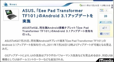 http://plusd.itmedia.co.jp/pcuser/articles/1107/25/news036.html