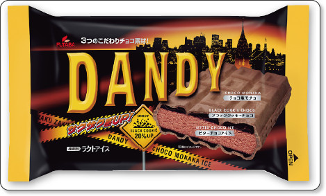 ukn bor rou sha 【食べ物】ザクザク食感のアイス!「DANDY(ダンディー)」はチョコ好きにピッタリ!