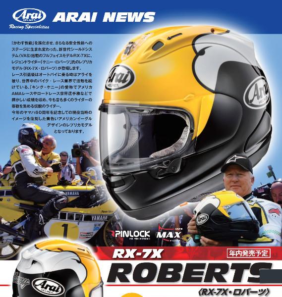 http://www.arai.co.jp/jpn/topics/arainews_rx-7x_roberts.pdf