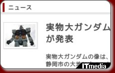 http://www.itmedia.co.jp/news/articles/1001/06/news073.html
