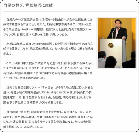 http://www.chugoku-np.co.jp/News/Tn201107130048.html