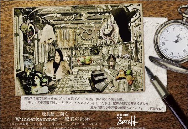 http://www.house-of-zaroff.com/ja/gallery_2nd/20170615/1.jpg