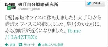 https://twitter.com/atmkit_jibun/status/219634366282862592