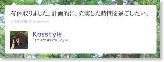 http://twitter.com/Kosstyle/statuses/930522384