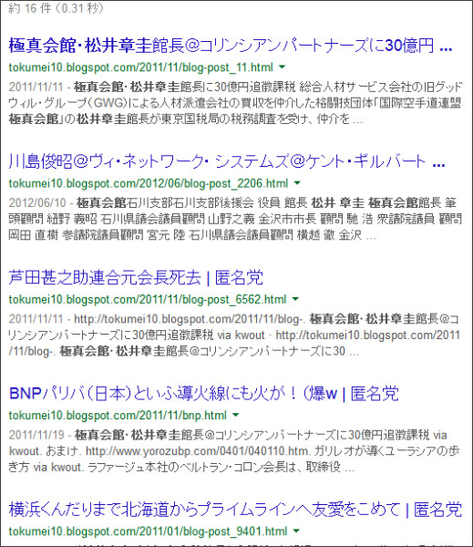https://www.google.co.jp/search?hl=ja&safe=off&biw=1145&bih=939&q=site%3Atokumei10.blogspot.com+&btnG=%E6%A4%9C%E7%B4%A2&aq=f&aqi=&aql=&oq=#hl=ja&q=site:tokumei10.blogspot.com+%E6%A5%B5%E7%9C%9F%E4%BC%9A%E9%A4%A8%E3%80%80%E6%9D%BE%E4%BA%95%E7%AB%A0%E5%9C%AD&safe=off