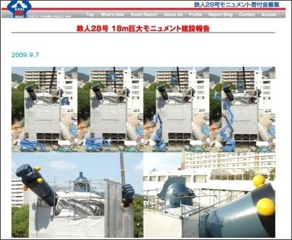 http://www.kobe-tetsujin.com/monument.html