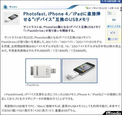 http://plusd.itmedia.co.jp/pcuser/articles/1107/22/news033.html