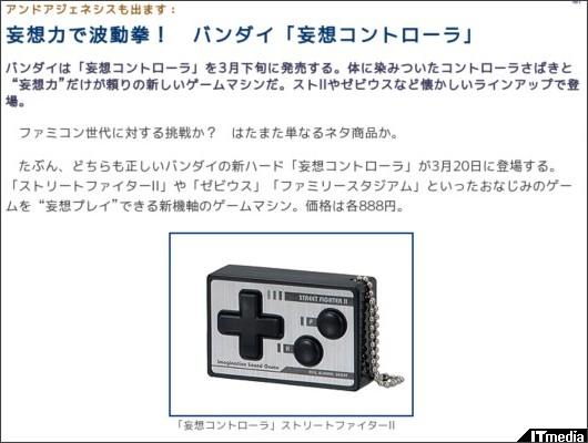 http://plusd.itmedia.co.jp/lifestyle/articles/1001/28/news047.html